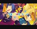【鏡音レン&KAITO】マオマオ★キョンシー【オリジナルMV/キッドP】 thumbnail