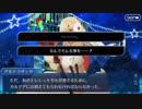 Fate/Grand Orderを実況プレイ 冥界のメリークリスマス編 part8