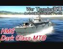 【War Thunder海軍】こっちの海戦の時間だ Part39【ゆっくり実況・英海軍】