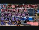 「虹」の曲でJR筑肥線と福岡市営地下鉄の駅名を重音テトが歌いました。