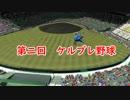 【ケルブレプロ野球】第二回結果発表 優勝チームオーダー