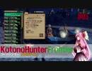 【MHF】コトノハンター フロンティア #03【VOICEROID実況】