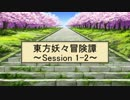 【東方卓遊戯】東方妖々冒険譚【SW2.0】Session 1-2