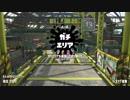 スプラトゥーン2 ガチマッチ10【ラピッド