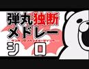 【V3】弾丸独断メドレー・シロ(前編)
