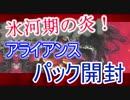 【MTG開封】氷河期の炎!アライアンスパック開封