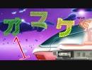 【EVERSPACE】茜ちゃんの宇宙は広いよ オマケ編01