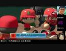 【パワプロドリームカップⅡ】スラムダンクvs灼眼のシャナ【15戦目】part2