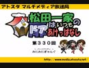 【簡易動画ラジオ】松田一家のドアはいつもあけっぱなし:第330回
