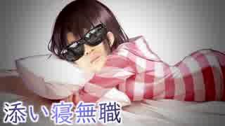 【ASMR】添い寝無職(+耳舐めアリ)
