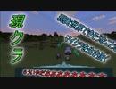 【Minecraft】Part ① 現実世界でできそうなことだけでマイクラを生き抜く!