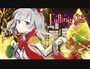【艦これ】Falling Star【鹿島イメージソング】