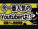 【斎藤さん】今本当に一番人気のYouTuberって誰なの!?徹底検証!