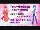 百人一首の覚え歌(71-80番歌)
