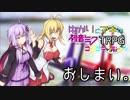 【初音ミクTRPG】ゆかりとマキのココロダンジョン part.9