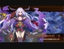 【城プロRE】異界門と紅血の皇女 -後-【緊急出兵】