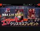 NBA Live Mobile エリート クリスマスプレゼント(ゆっくり実況)