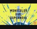 モノカラーガールスーパーノヴァ〈単色背景+少女コンピ〉XFD thumbnail