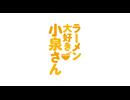 『ラーメン大好き小泉さん』PV