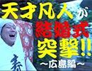 「あなたの結婚式(あらゆるお祝いごとでも可)で歌いたい!」キャンペーンを実行してみた!