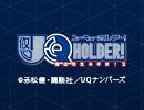 UQ HOLDER! ~魔法先生ネギま!2~ 第13話「UQTV ネギまHOLDER!2」