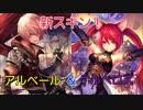 【Shadowverse】新スキンにアルベール&ケルベロスが登場!
