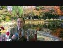 《 フリー動画 水間条項国益最前線】第64