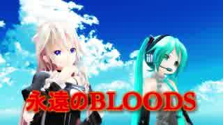 【初音ミク&IA】永遠のBLOODS【ボカロカバー】