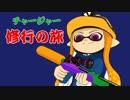 【実況】 チャージャー修行の旅 part1