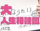 『マスター・レイジの師走説法!〜大人生相談回2017☆』中2ナイトニッポンvol.35 1/2