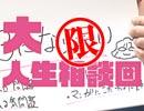 『マスター・レイジの師走説法!〜大人生相談回2017☆』中2ナイトニッポンvol.35 2/2