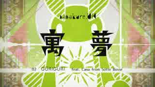 【sasakure.UK】アルバム「寓夢」【C93クロスフェード】