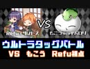 【ポケモンUSM】先生と戦うウルトラタッグバトル【vsもこう&ライバロリ】