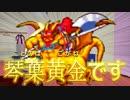 【VOICEROID実況】ロックマンエグゼ トランスミッション【Part18】