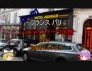【ゆっくり】フランス パリ ショコラとスイーツの旅 その6