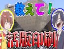【コミケ】教えて!同人誌印刷!【解説】 thumbnail