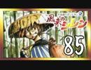 卍【不定期シレン日記】part85