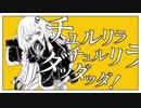 【紲星あかりの】チュルリラ・チュルリラ・ダッダッダ!【VOICEROID】