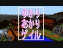 【Minecraft】ゆかりあかりゲイル -Mistgale- #01【ゆかあか実況】
