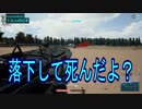 【PUBG 】チャイニーズレディの問題発言w[スクアッド]