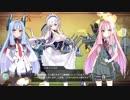 【アズールレーン】琴葉姉妹がアズレンやるっぽい♪~3-1、3-2攻略編~