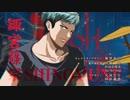 ホモと見る音楽枠アニメOP集.bakumatsurock
