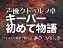 【その3】#0 声優クトゥルフ卓キーパー初めて物語「惑いの森」