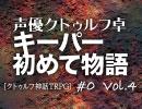 【その4】#0 声優クトゥルフ卓キーパー初めて物語「惑いの森」
