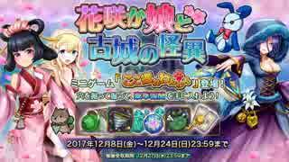 【オトギフロンティア】花咲か娘と古城の怪異 道中BGM