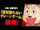 大阪の「絶対取れないクレーンゲーム」の店が摘発!