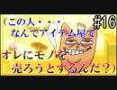 【実況】優しくて残酷な選択を迫るRPG #16【Undertale】