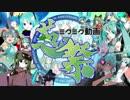 【夏炉】 ミクミク動画葱祭 【歌ってみた】
