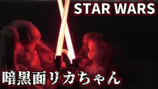 STAR WARS 暗黒面に落ちたリカちゃん