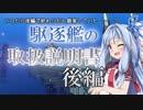 【WoWs】 琴葉姉妹の『駆逐艦のトリセツ』後編【VOICEROID+実況】